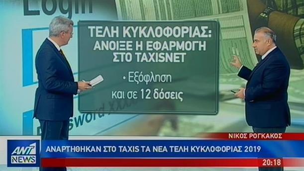 Άνοιξε η εφαρμογή στο Taxis για τα τέλη κυκλοφορίας