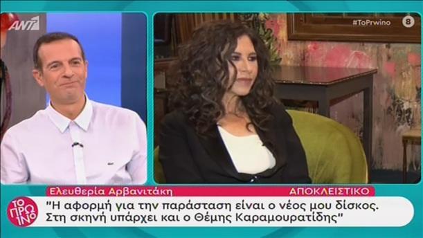 """Η Ελευθερία Αρβανιτάκη εκ βαθέων στο """"Πρωινό"""""""