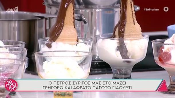 Παγωτό γιαούρτι - Το Πρωινό - 11/06/2021