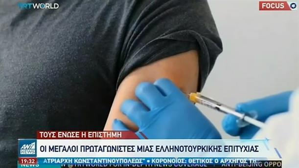 """Κορονοϊός - Εμβόλιο: Ελληνοτουρκική """"συμμαχία"""" κατά της πανδημίας"""