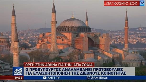 Αγία Σοφία: Συνεχίζονται οι αντιδράσεις από την Αθήνα
