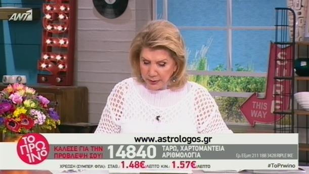 Αστρολογία - 11/05/2016