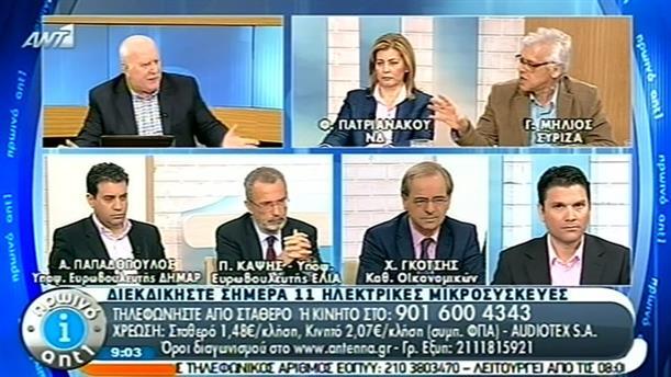 Πρωινό ΑΝΤ1 – Ενημέρωση - 09/04/2014