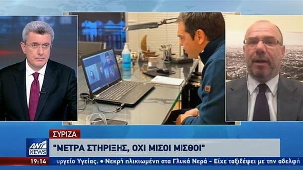 Πυρά του ΣΥΡΙΖΑ στην Κυβέρνηση για τα μέτρα στήριξης