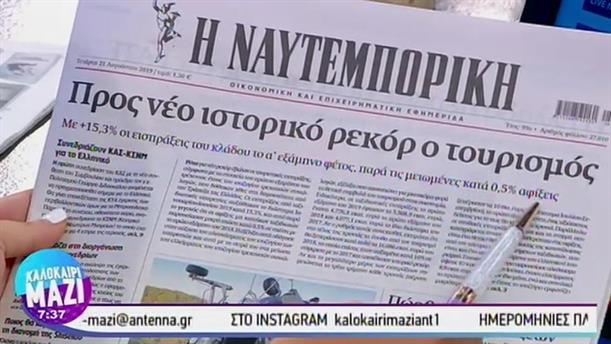 Εφημερίδες - ΚΑΛΟΚΑΙΡΙ ΜΑΖΙ – 21/08/2019
