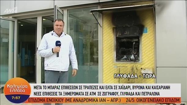 Έκρηξη σε ATM στη Γλυφάδα