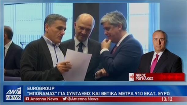 """""""Μποναμάς"""" από Eurogroup για συντάξεις και θετικά μέτρα 910 εκατ. ευρώ"""