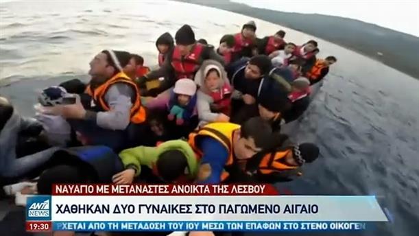 Ναυάγιο με μετανάστες ανοικτά της Λέσβου