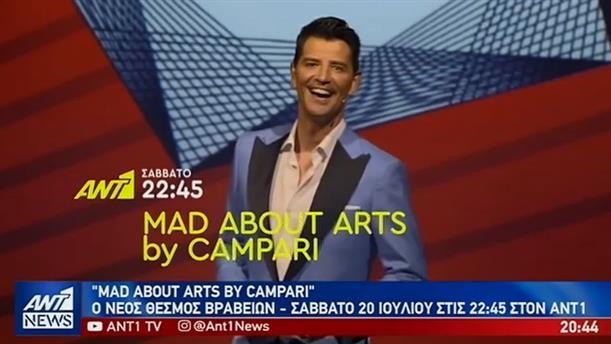 """""""Mad about arts by Campari"""" στον ΑΝΤ1"""