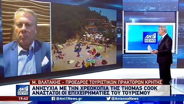 Βλατάκης στον ΑΝΤ1 για Thomas Cook: έρχεται τσουνάμι στον ελληνικό Τουρισμό