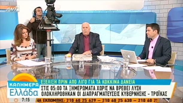 Χωρίς λύση οι διαπραγματεύσεις με την τρόικα – 16/11/2015