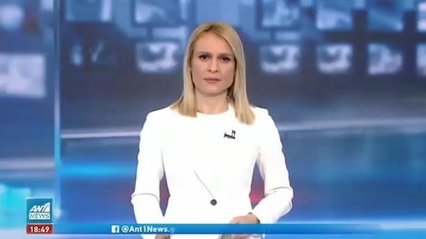 ANT1 NEWS 16/02/2021 ΣΤΙΣ 18:50