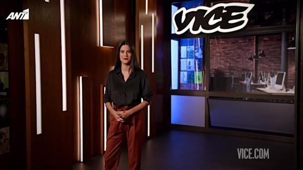 VICE – Επεισόδιο 9 – 8ος κύκλος