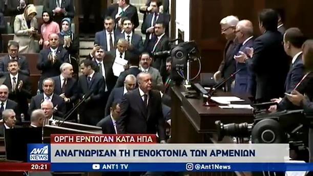 Οργή Ερντογάν κατά ΗΠΑ για την αναγνώριση της Γενοκτονίας των Αρμενίων