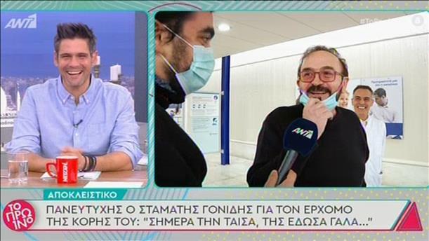 Ο Σταμάτης Γονίδης στην εκπομπή «Το Πρωινό»