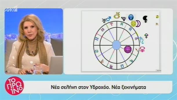 Αστρολογία - Το Πρωινό - 4/2/2019