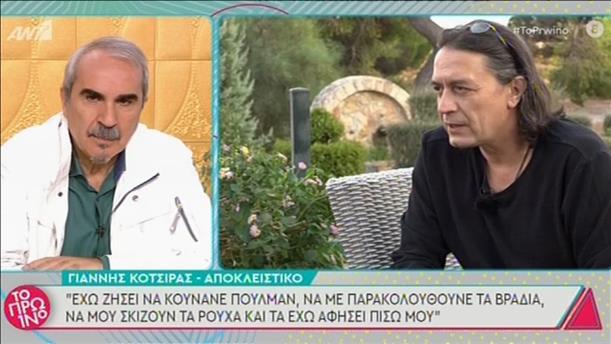 Ο Γιάννης Κότσιρας στην εκπομπή «Το Πρωινό»