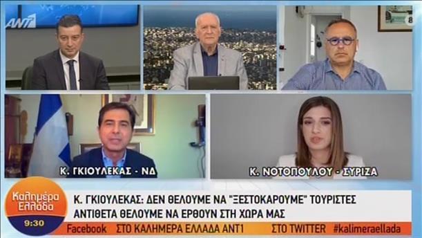 Γκιουλέκας - Νοτοπούλου στο «Καλημέρα Ελλάδα»