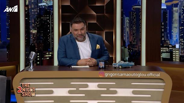THE 2NIGHT SHOW – Επεισόδιο 11 – 5ος κύκλος