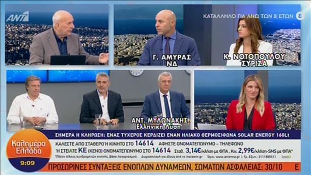 Οι Αμυράς, Νοτοπούλου και Μυλωνάκης στην εκπομπή «Καλημέρα Ελλάδα»