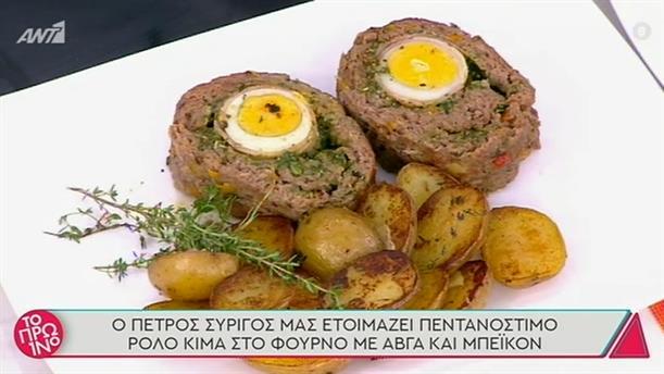Ρολό κιμά στο φούρνο με αβγά και μπέικον - Το Πρωινό - 05/11/2020