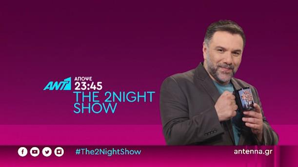 The 2night Show - Πέμπτη 05/12
