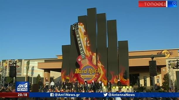 Αποστολή ΑΝΤ1: τα εντυπωσιακά εγκαίνια του νέου Hard Rock στο Σακραμέντο