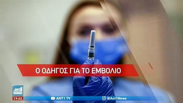 Αποκλειστικά στον ΑΝΤ1: το σχέδιο για τον εμβολιασμό κατά του κορονοϊού στην Ελλάδα