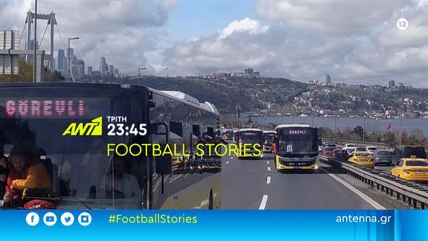 Football Stories – Τρίτη 05/11