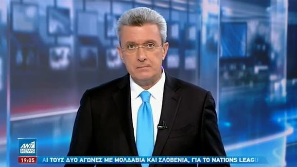 ANT1 NEWS 10-11-2020 ΣΤΙΣ 18:50