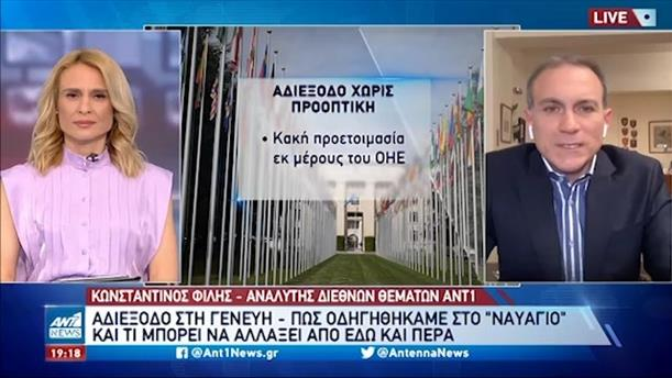 Ο Κωνσταντίνος Φίλης για το Κυπριακό και την Πενταμερή Σύνοδο