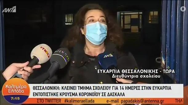 Η διευθύντρια στον ΑΝΤ1 του σχολείου που εντοπίστηκε κρούσμα κορονοϊού