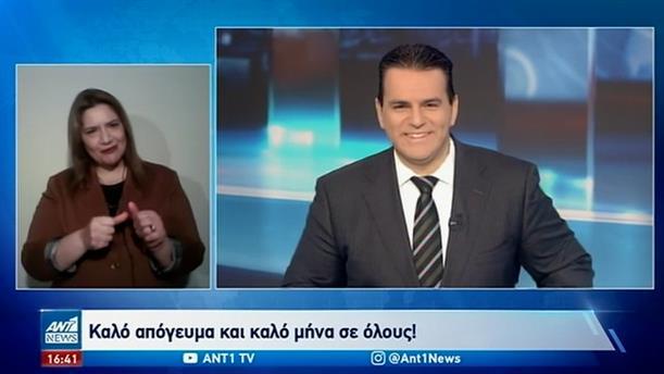ANT1 NEWS 01-02-2021 ΣΤΗ ΝΟΗΜΑΤΙΚΗ