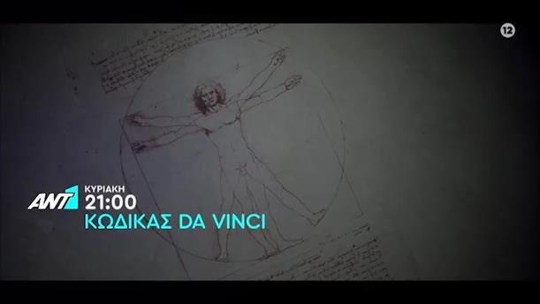 ΚΩΔΙΚΑΣ DA VINCI – ΚΥΡΙΑΚΗ ΣΤΙΣ 21:00