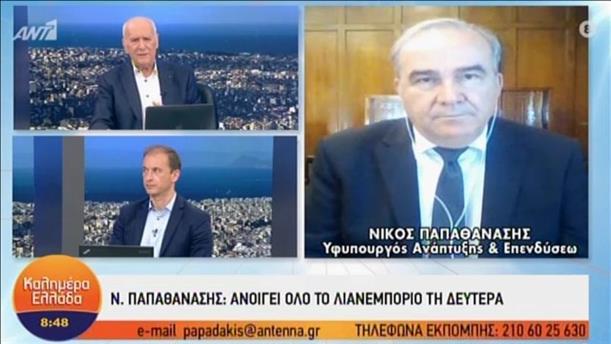 Νίκος Παπαθανάσης – ΚΑΛΗΜΕΡΑ ΕΛΛΑΔΑ – 06/05/2020