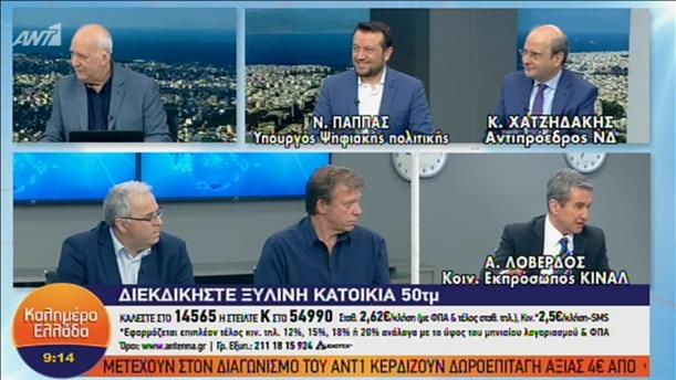 Οι Παππάς, Χατζηδάκης και Λοβέρδος στην εκπομπή «Καλημέρα Ελλάδα»