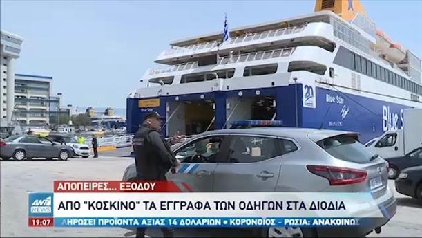 Lockdown: «Φραγμός» σε λιμάνια και εθνικές οδούς για τους «εκδρομείς»