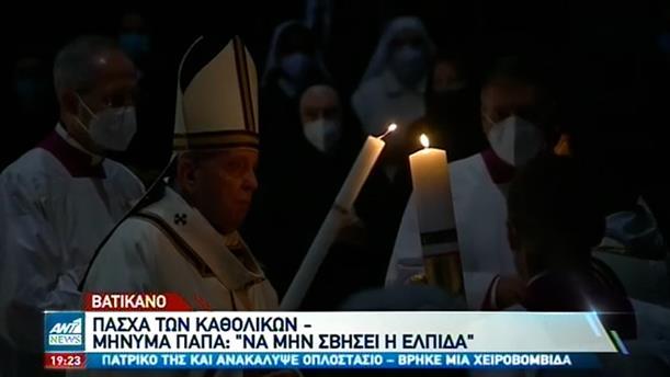 Πάσχα Καθολικών: Σε συνθήκες καραντίνας για 2η χρονιά