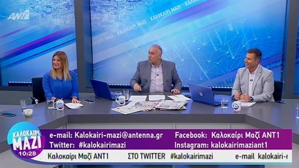 ΚΑΛΟΚΑΙΡΙ ΜΑΖΙ - 05/09/2019