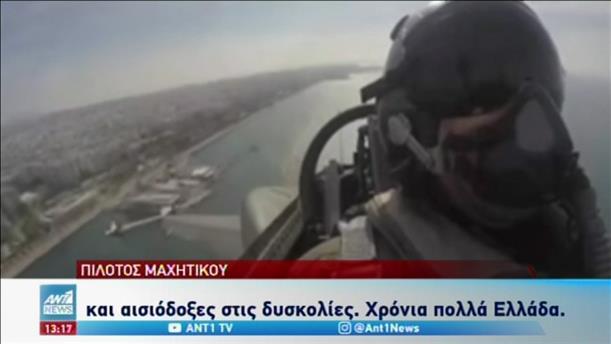 28η Οκτωβρίου: ηχηρά μηνύματα από τις Ένοπλες Δυνάμεις