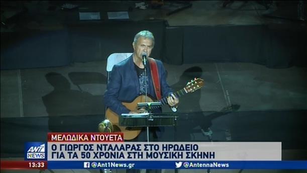 Ο Γιώργος Νταλάρας γιόρτασε τα 50 χρόνια στο τραγούδι, με συναυλία στο Ηρώδειο