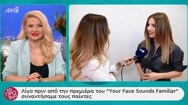 Η γενική πρόβα του Your Face Sounds Familiar - Το Πρωινό - 04/02/2020