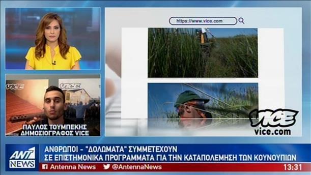 VICE: ανθρώπινα δολώματα για την καταπολέμηση των κουνουπιών