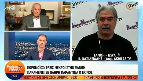 Β. Βασιλειάδης (Δημ. AKRITAS TV) – ΚΑΛΗΜΕΡΑ ΕΛΛΑΔΑ – 30/03/2020