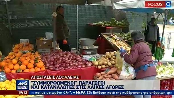 Με την… μεζούρα λειτουργούν οι λαϊκές αγορές!