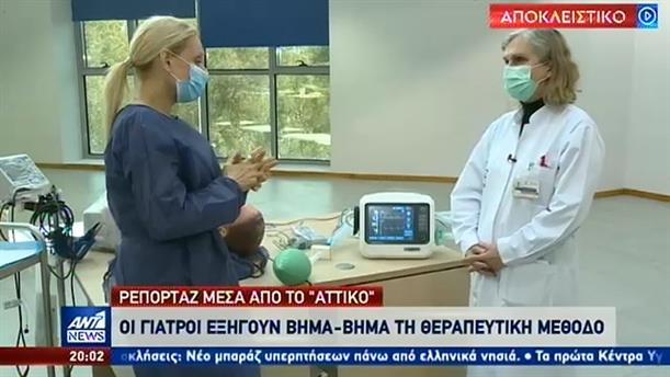 """Ο ΑΝΤ1 στο """"Αττικόν"""": γιατροί δείχνουν τον αναπνευστήρα που σώζει ζωές από τον κορονοϊό"""