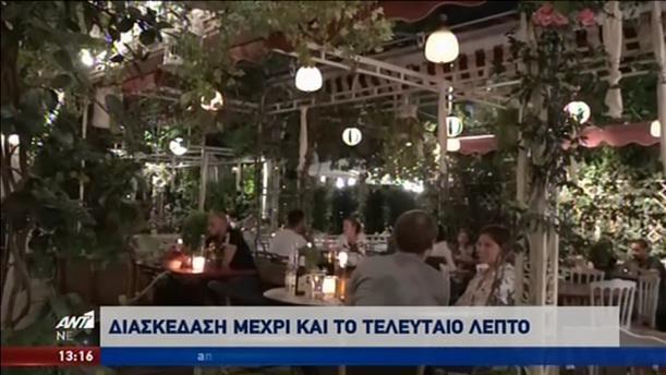Ξενύχτι για… τελευταίο βράδυ στα μπαρ της Αττικής