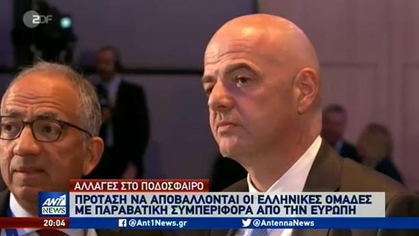 Grexit για τις ομάδες που θα παραβούν τους κανόνες