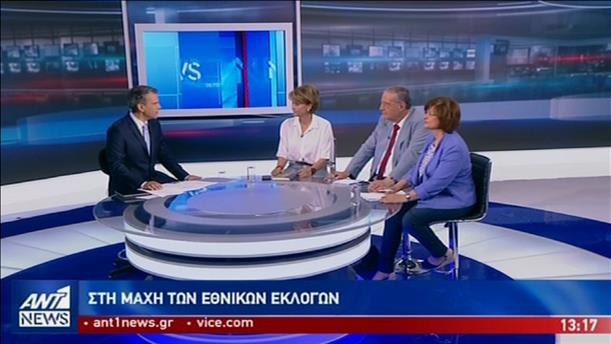 Ρεπούση – Μωραϊτάκης – Μανωλάκου στον ΑΝΤ1 για τις εκλογές