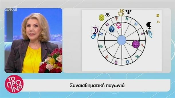 Αστρολογία - Το Πρωινό - 07/05/2019